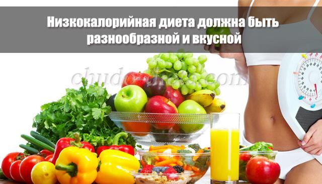 Дієтичне меню на тиждень з рецептами для схуднення: найефективніші дієти