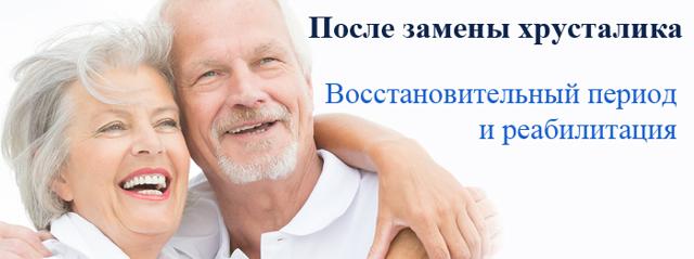 Операція по заміні кришталика ока: відгуки, як роблять, скільки триває, відновлення зору