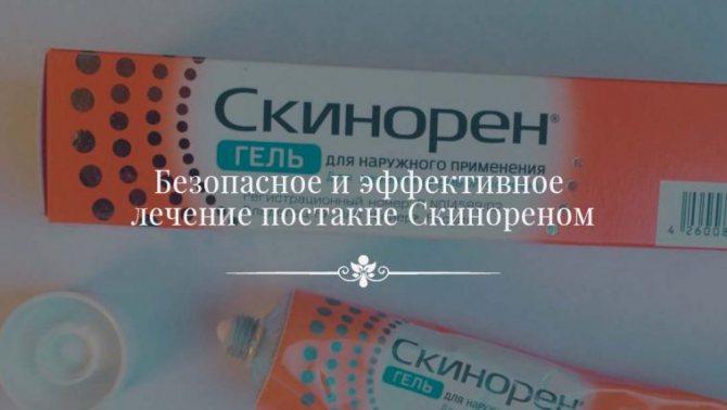 Безпечне та ефективне лікування постакне Скінореном