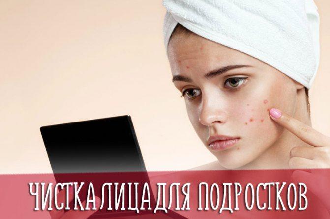 Чистка особи для підлітків - рекомендації косметологів