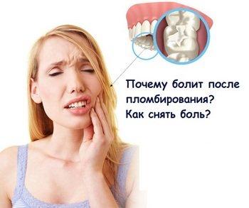 Що робити якщо болить зуб під пломбою
