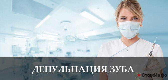 Депульпація зуба перед протезуванням в Москві.