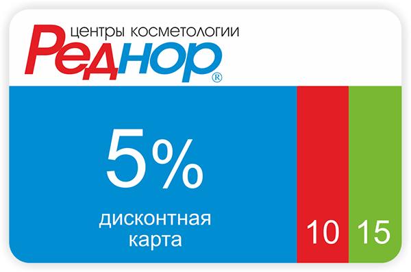 Дисконтна карта 5%