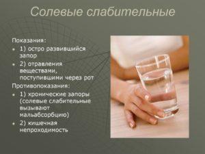 Сольові проносні: список засобів і їх застосування