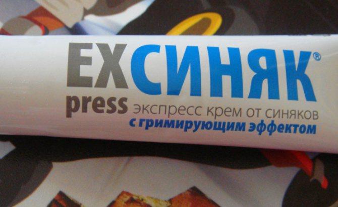 «Express синяк»