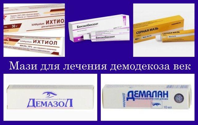Лікування демодекозу очей у людини в домашніх умовах, препарати від очних кліщів