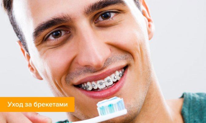 Фото чоловіки в брекетах в процесі чистки зубів
