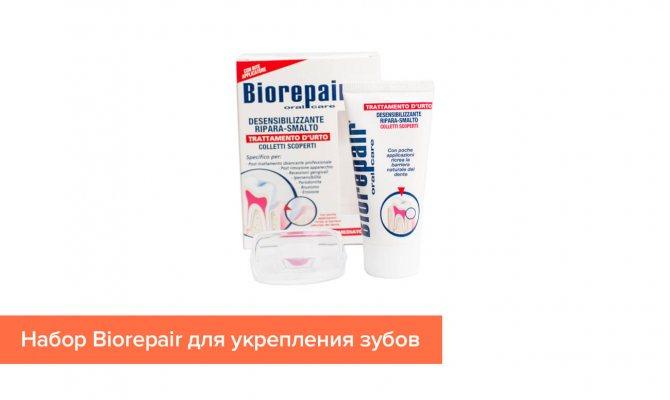 Фото набору Biorepair для зміцнення зубів