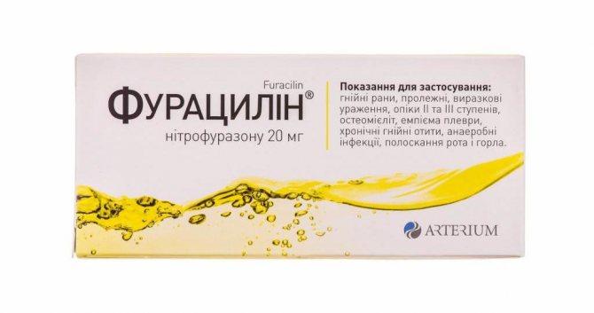 фурацилін від ран