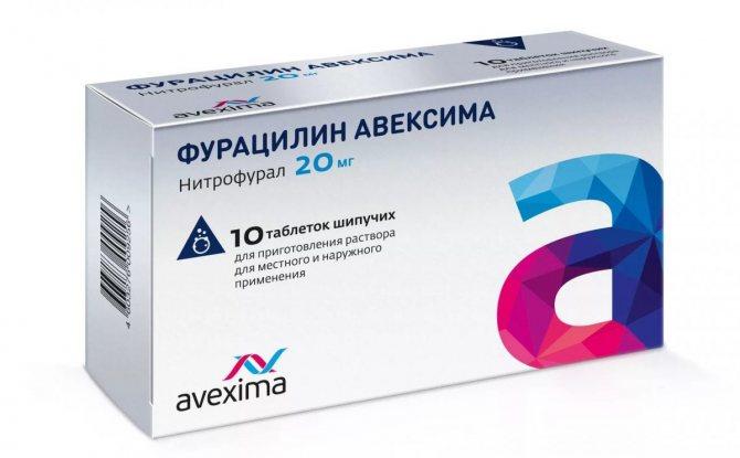 фурацилін