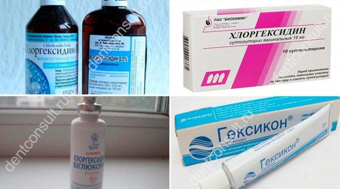 «Хлоргексидин» форми випуску