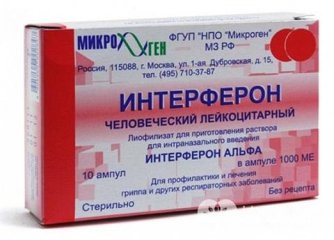 Інтерферон повинен застосовуватися строго за призначенням лікаря