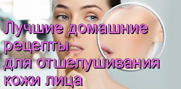 як відлущити шкіру на обличчі