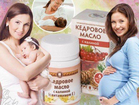 Як приймати кедрове масло при вагітності