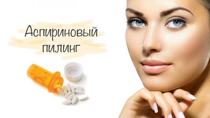 Як доглядати за шкірою після процедур
