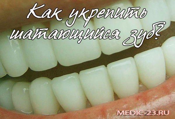 Як зміцнити ясна в домашніх умовах, якщо хитаються зуби: народні засоби