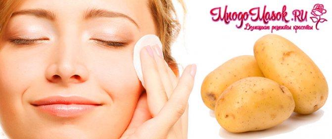 картопляна маска для очей