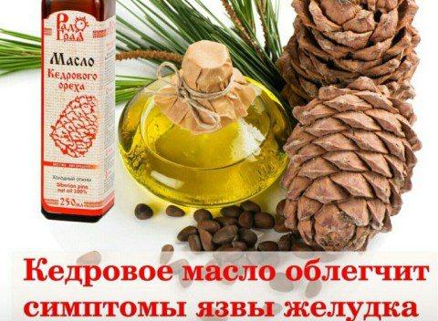 Кедрова олія для шлунка