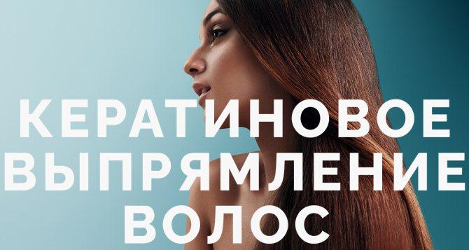 кератіновой випрямленні волосся