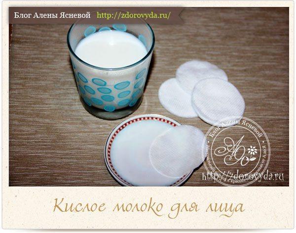 Кисле молоко для обличчя