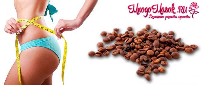 кавове обгортання від целюліту