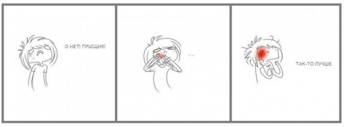 комікс - чому не можна тиснути прищі
