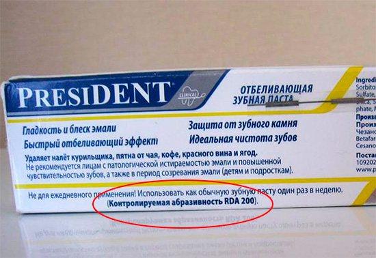 Контрольована абразивность RDA зубної пасти President White Plus становить 200 одиниць.