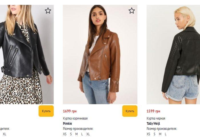 интернет-магазин курток из кожи лебутик