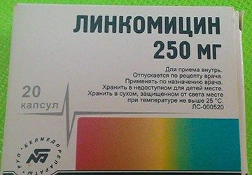 линкомицин 250 мг