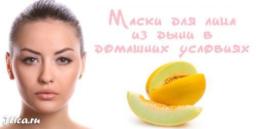 Маска з кавуна для особи. Корисні властивості смугастої ягоди 16