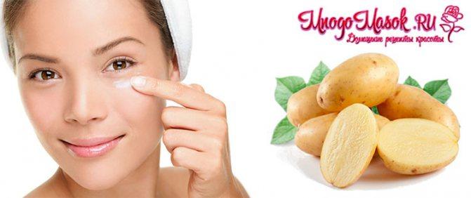 маска з картоплі для очей