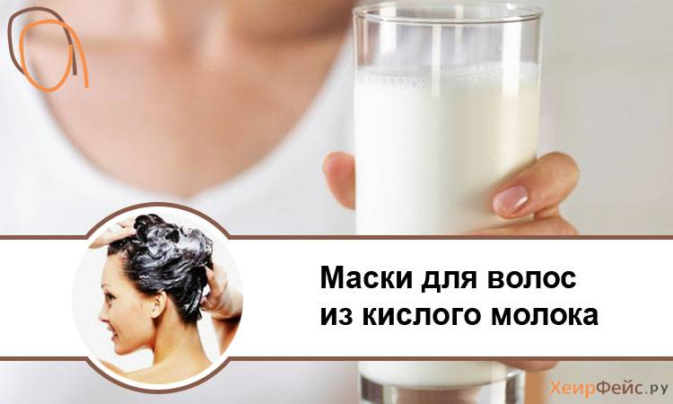 Маски для волосся з кислого молока: ефективні рецепти