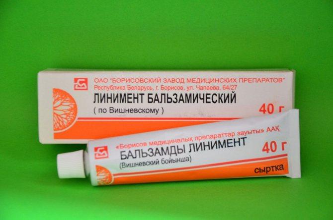 мазь Вишневського від плям після прищів відгуки