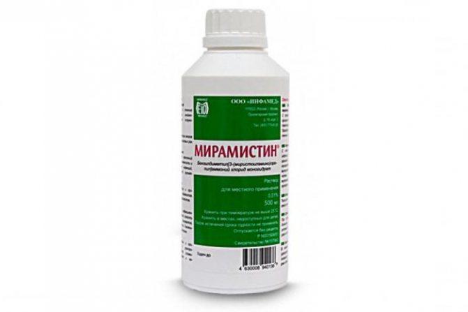 мирамистин при вагітності 1 триместр відгуки