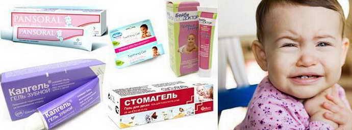 знеболювальні гелі для дітей