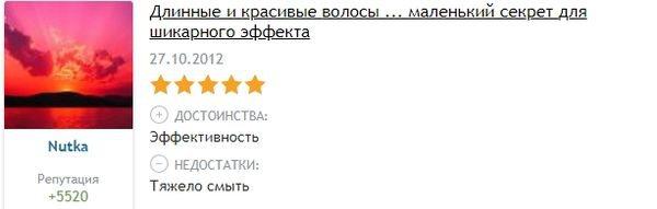 Відгук з otzovik.com про реп'яхової масці для росту волосся
