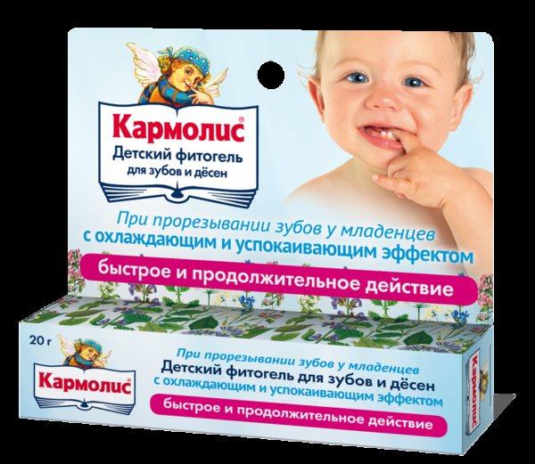 Повністю натуральний лікарський препарат Кармоліс Фітогель