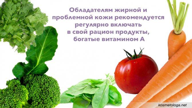 При жирній і проблемній шкірі регулярно включайте в свій раціон продукти багаті вітаміном А