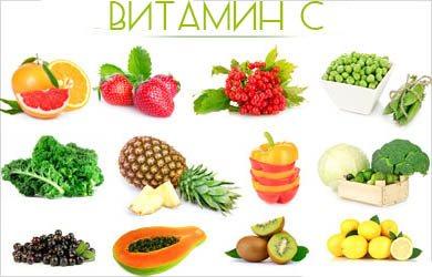 продукти багаті вітаміном C