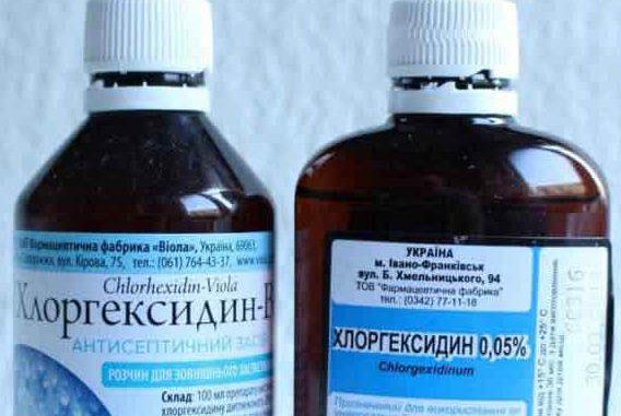 розчин хлоргексидину