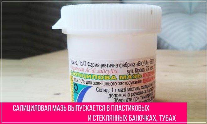 Саліцилова мазь випускається в пластикових і скляних баночках