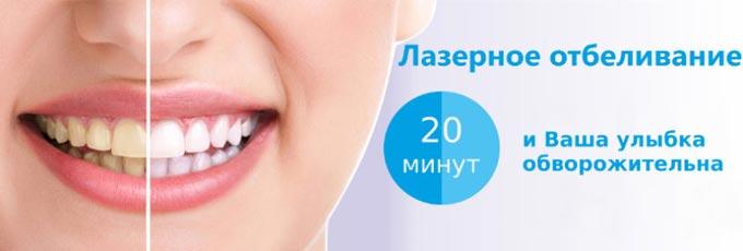 скільки триває лазерне відбілювання зубів