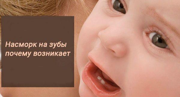 Соплі при прорізуванні зубів і появу нежитю