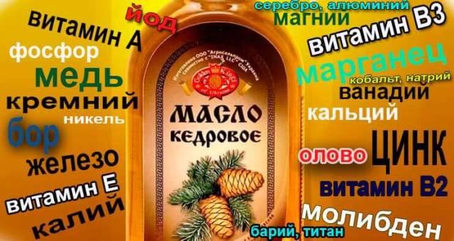 Склад кедрового масла