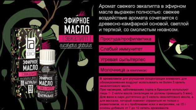 Властивості ефірного масла