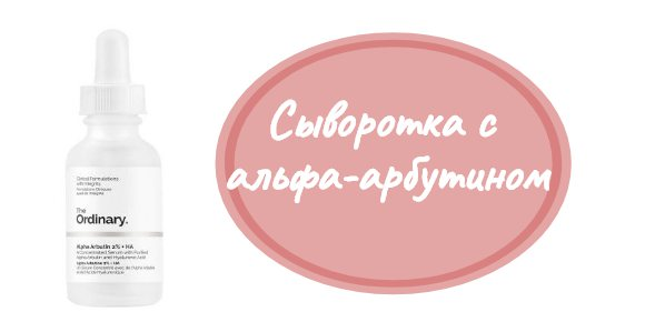сироватка з альфа-арбутином