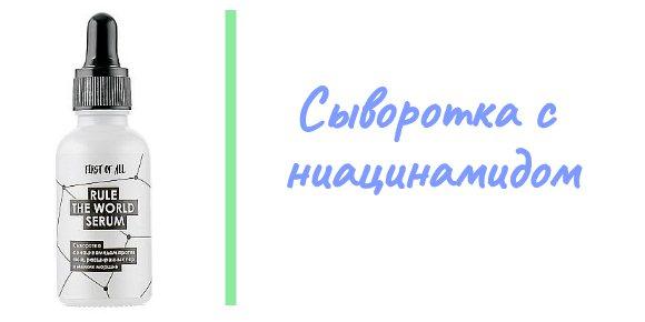 сироватка з Ніацинамід лікує плями після прищів