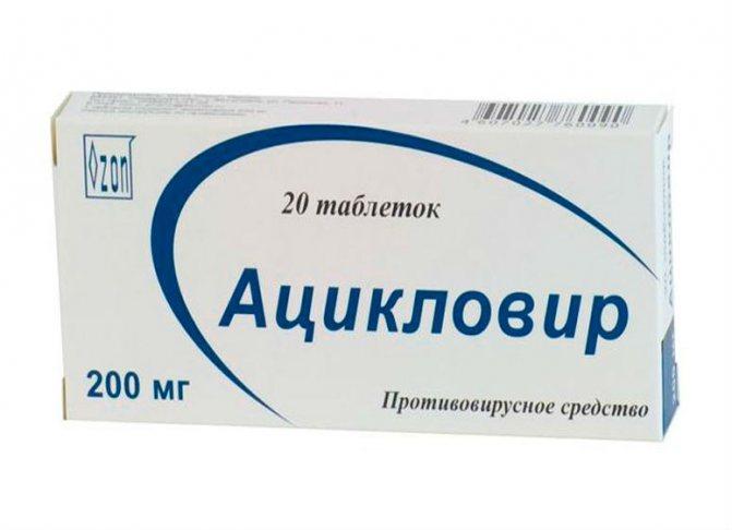 таблетки Ацикловір