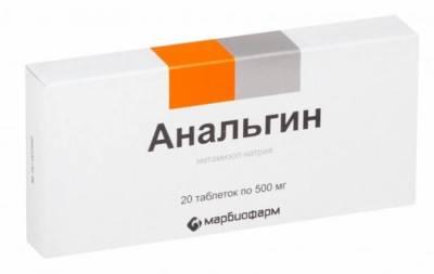 таблетки Анальгін