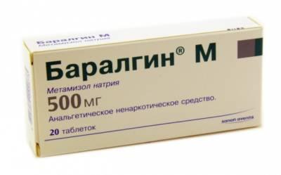 таблетки Баралгин